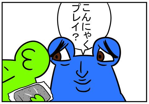 3 こんにゃく 3