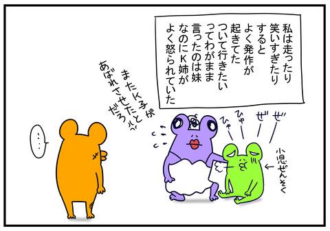 3 ワイルドなK姉 2