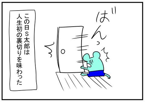6 裏切り 4