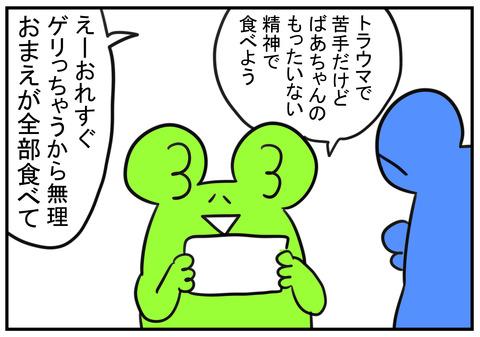 H30.6.9 ばあちゃんとミナ貝 7