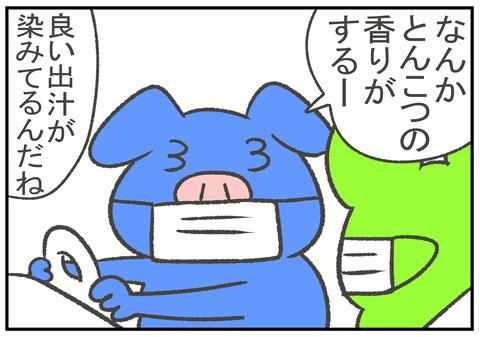 R2.9.23 豚骨の香り 4