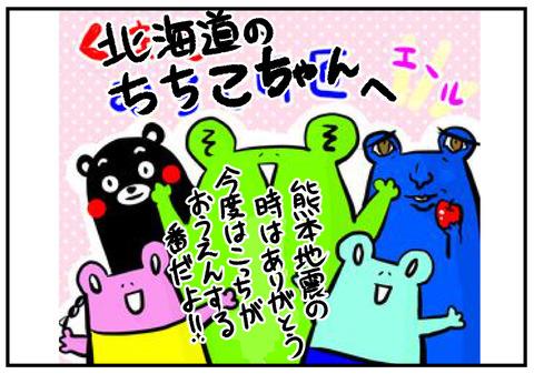 H30.9.6 ちちこちゃんエール!