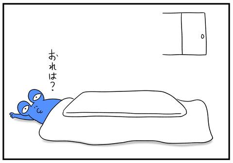 H30.11.19 こたつで寝たら 8