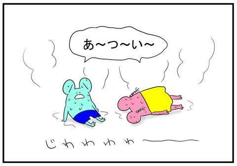 H30.7.14 スイカバー 1