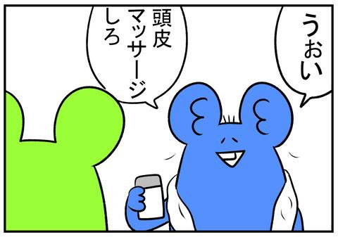 H30.9.10 抜け毛 3