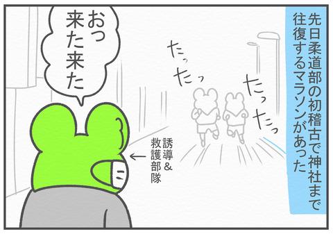 R3.1.8 初稽古 1