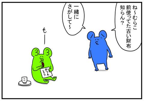 9 キャッツアイ 1