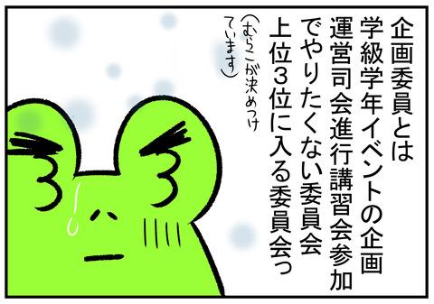 H31.4.13 役員決めとくじ引き 3