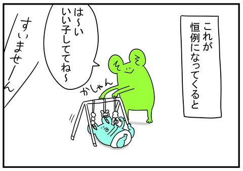 8 赤ちゃんメリー 4