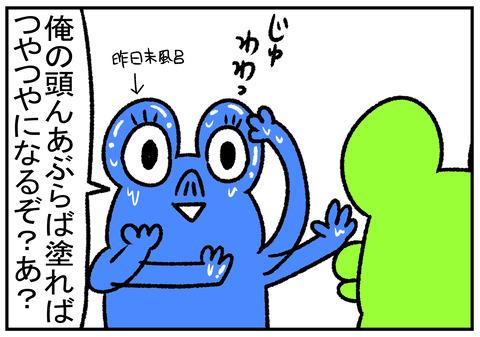 R1.12.16 油田 2