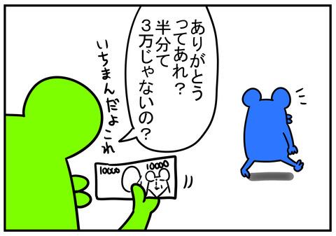 12 はんぶんこ 5