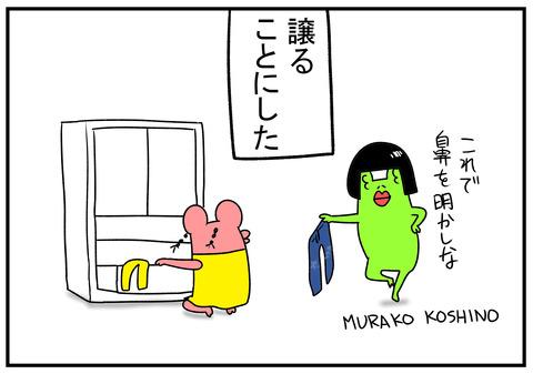 H31.1.13 MURAKO KOSHINO 5