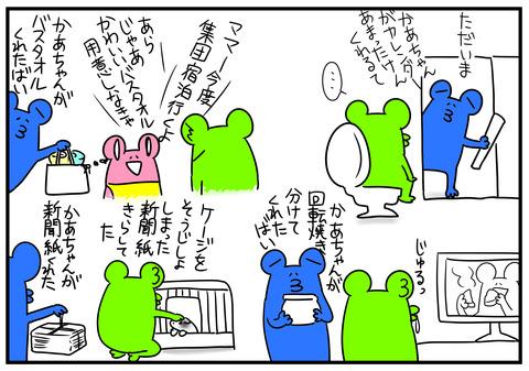 13 きがきく義母 6
