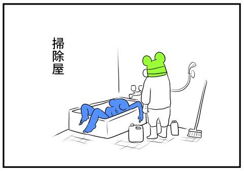 H30.10.6 掃除屋 3