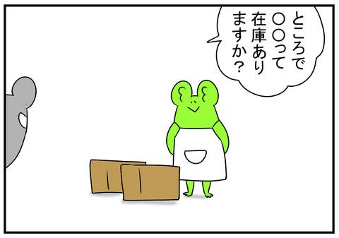 R1.7.19 顔についてる 4