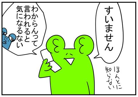 19 疑う義父 5