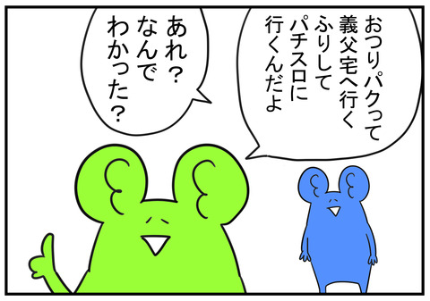 H30.6.22 メンタリストむらこ 6