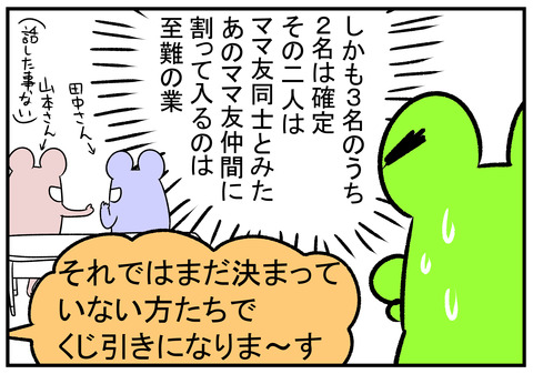 H31.4.13 役員決めとくじ引き 4