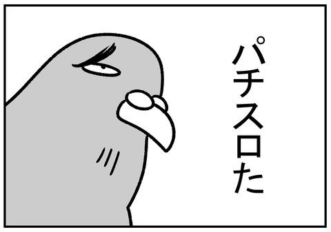R1.6.3 ピジョンミルク 6