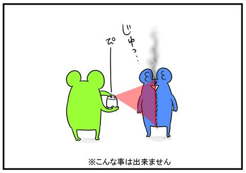 レーザー墨だし器 4
