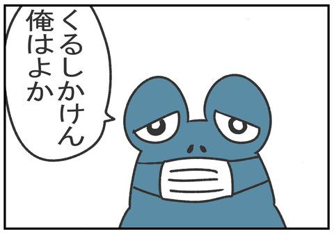 R2.2.26 デスマスク 3