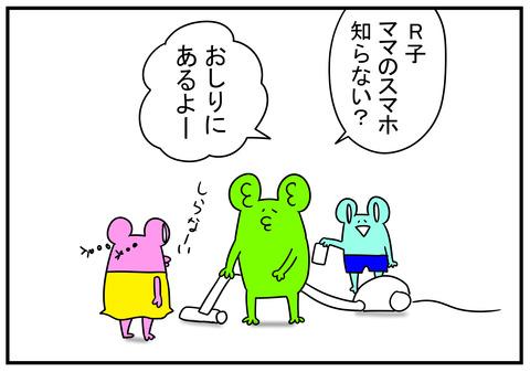 16 お尻の感覚 2