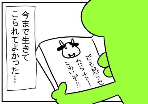 26 怒らない姉 7