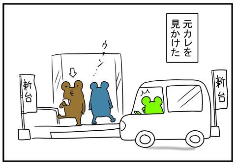 12 ギャンブラー 3