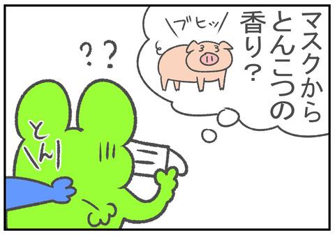 R11.28 とんこつの香り 5