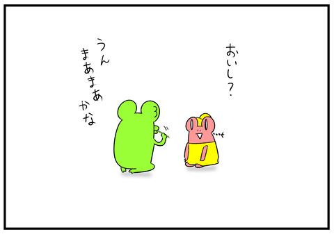 H31.3.15 野草と実験 4