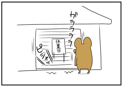 R1.11.27 心のシャッター 6