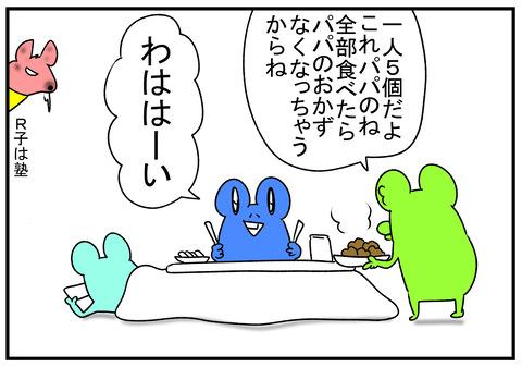 R1.12.21 唐揚げと納豆 2