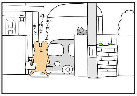 R1.6.13 猫触りたい 11