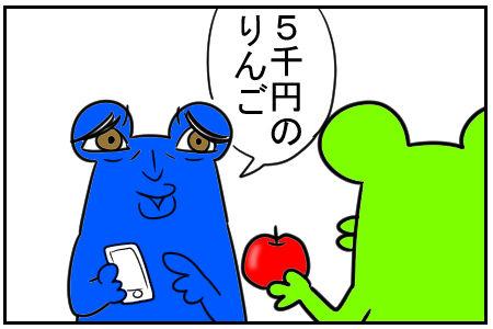 パクりんご  3