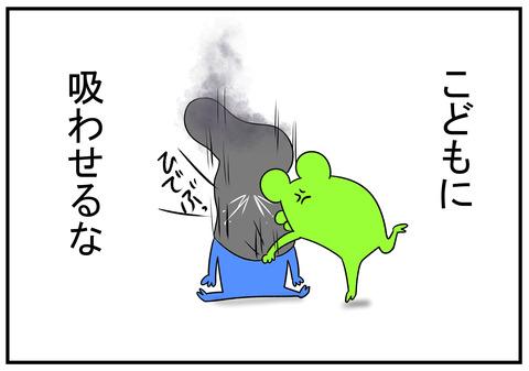 H30.12.9 あんぱんを吸う旦那 5
