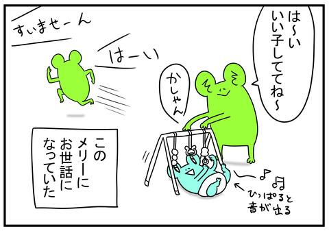 8 赤ちゃんメリー 3