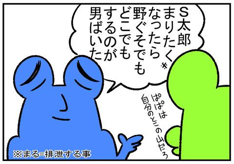 R1.12.3 方言 まる しかぶる 熊本 4