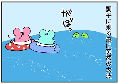 H30.8.19 海へ来た 4