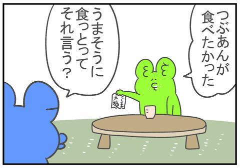 R2.5.25 豆大福 6