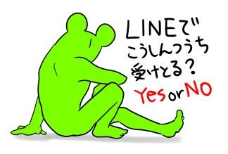 LINE更新通知