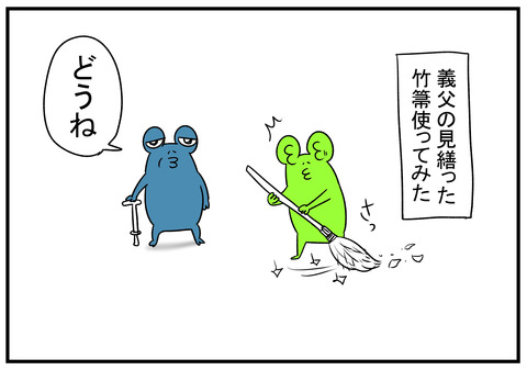H30.9.17 義父と竹ぼうき 11