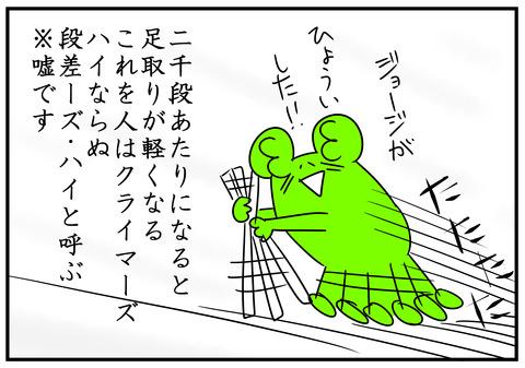 9 日本一の3333段の石段へチャレンジ後編 6
