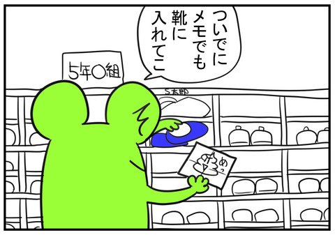 H30.5.14 靴箱にメモ 2