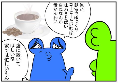 21 コーヒータイム 2