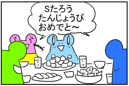 14 S太郎の誕生日 1
