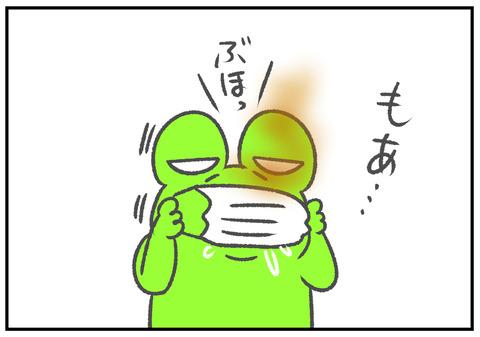 R11.28 とんこつの香り 4