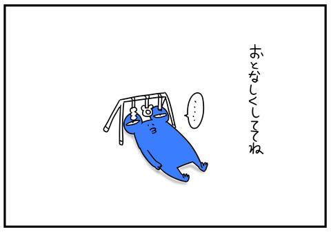 8 赤ちゃんメリー 11
