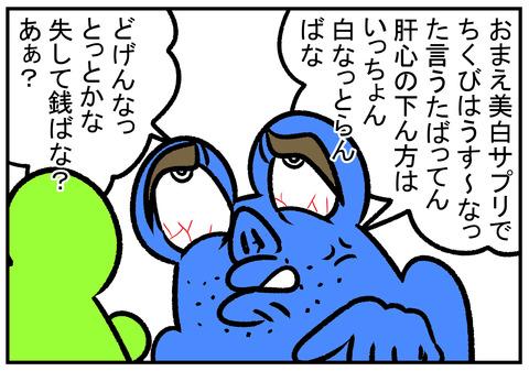 R31.5.7 下の黒ずみ 4