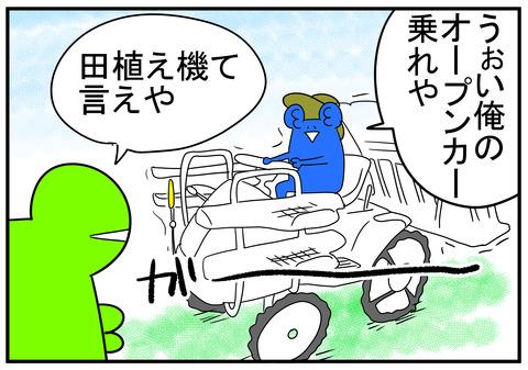 22 田植え機 4