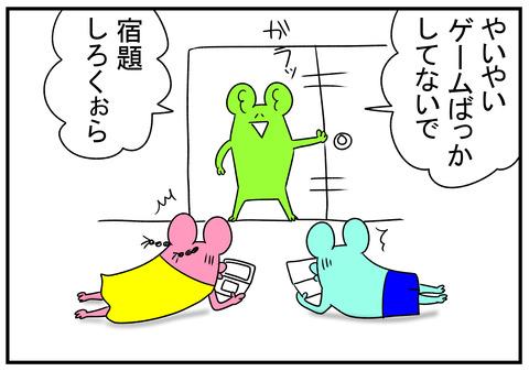 H30.11.17 漫画を読んで欲しい母 2